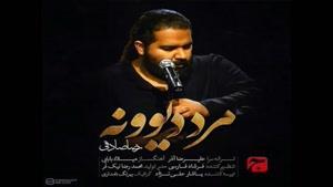 آهنگ مرد دیوونه از رضا صادقی
