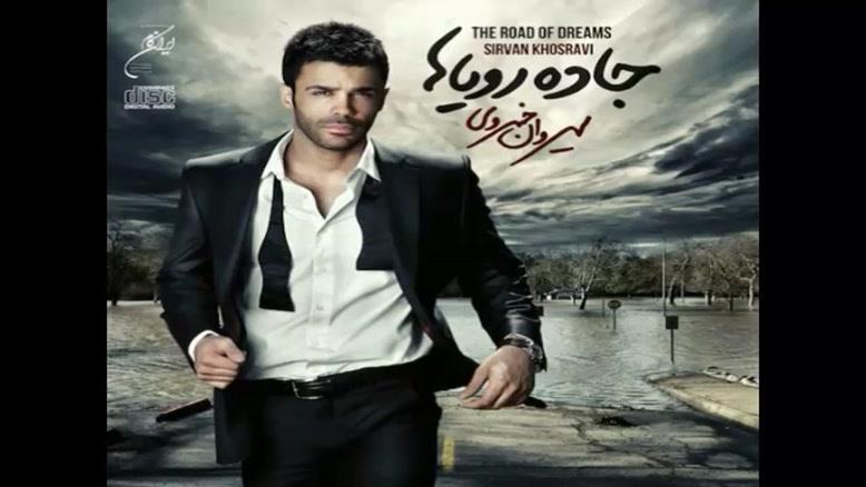 آهنگ نه نرو از سیروان خسروی - آلبوم جاده رویاها