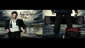 آهنگ من عاشقت شدم ازسیروان خسروی-آلبوم جاده رویاها