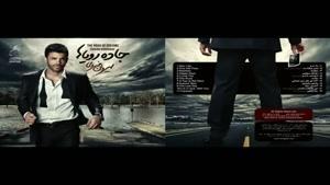 آهنگ خداحافظی از سیروان خسروی - آلبوم جاده رویاها