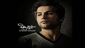 آهنگ عشق بی گناه از احمد سعیدی - آلبوم وابستت شدم