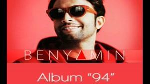 آهنگ حواسم به توئه از بنیامین بهادری - آلبوم ۹۴