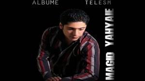 آهنگ پرنده از مجید یحیایی- آلبوم طلسم