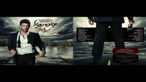 آهنگ آخرین روز از سیروان خسروی - آلبوم جاده رویاها