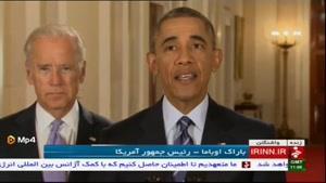 سخنرانی باراک اوباما بعد از قرائت بیانیه
