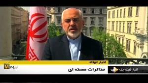 پیام آقای ظریف از وین
