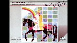 ایرج بسطامی -آلبوم وطن من - پارت 1