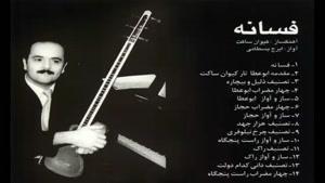 ایرج بسطامی - آلبوم فسانه - پارت 1