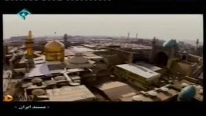 دیدنی های شهر مشهد قسمت 2