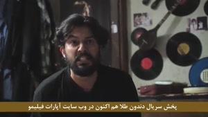 پیام مردمی فرزین صابونی بازیگر سریال «دندون طلا»