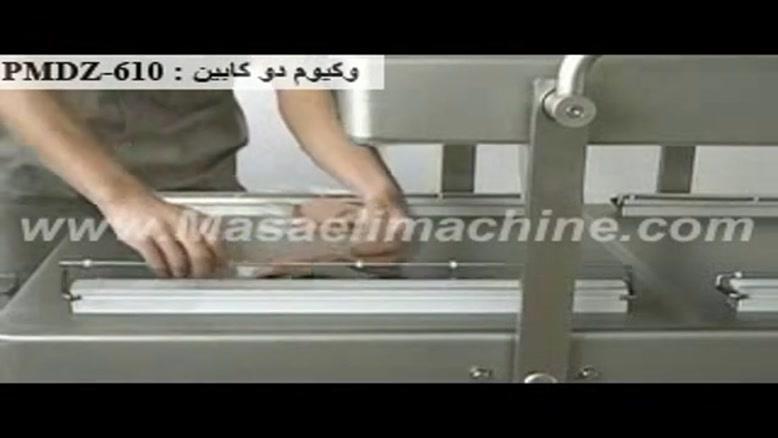 دستگاه وکیوم ۲ کابین PMDZ-۶۱۰