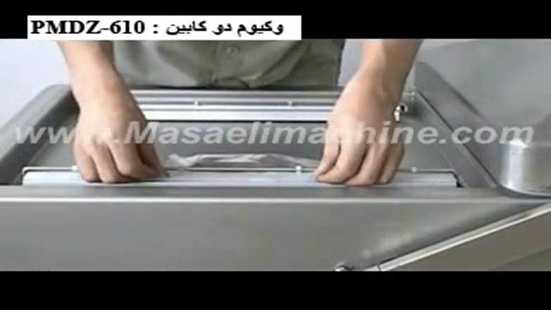دستگاه وکیوم دو کابین با تزریق گاز