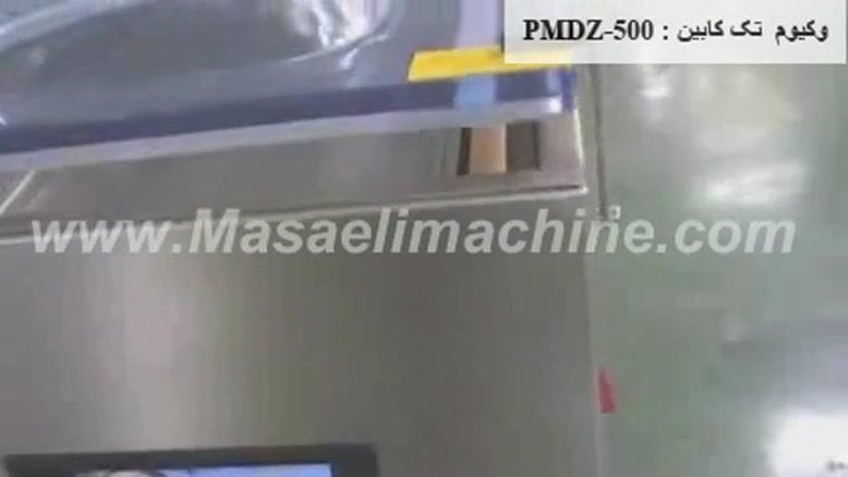 دستگاه وکیوم تک کابین با تزریق گاز PMDZ-۵۰۰