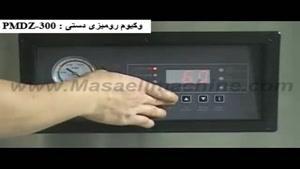 دستگاه وکیوم رومیزی صنایع مسائلی
