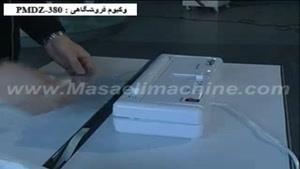 دستگاه وکیوم فروشگاهی pmdz-۳۸۰