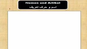 یادگیری زبان و گرامر آلمانی قسمت ۱