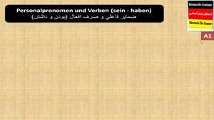 یادگیری زبان و گرامر آلمانی قسمت ۱۱