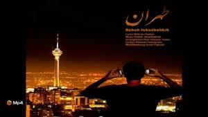 آهنگ تهران از بابک جهانبخش