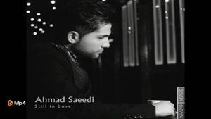 آهنگ هنوزم عاشقم از احمد سعیدی