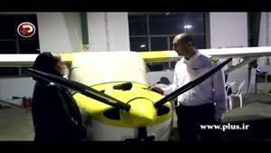 برنامه ریتم زندگی - هواپیمای شخصی در ایران