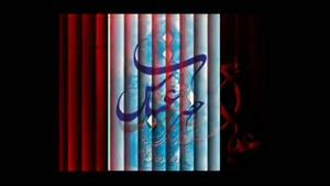 عباس امام زمان عج باش-گناه نکن