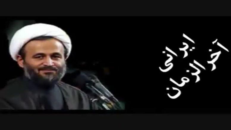 ایرانی آخرالزمان