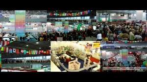 تیزر حضور ایران در نمایشگاه کتاب