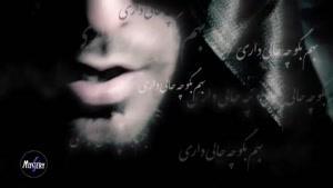 موزیک ویدیوی چه حالی داری از یاسر محمودی و پویان