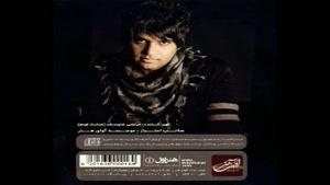 آهنگ کی عوض شده از حمید عسکری - آلبوم کما ۱