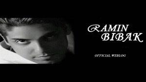 آهنگ تمومه از رامین بی باک - آلبوم دیگه قیدمو بزن