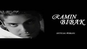 آهنگ عشق من از رامین بی باک - آلبوم تصویر عشق