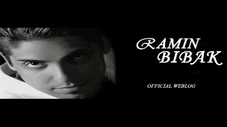 آهنگ بمون همیشه از رامین بی باک