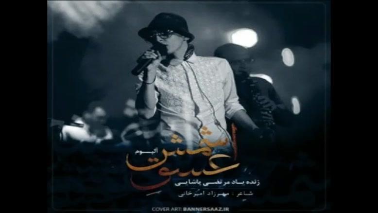 آهنگ حالا حالاها از مرتضی پاشایی - آلبوم اسمش عشقه