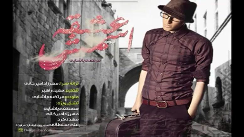 آهنگ حس جدید از مرتضی پاشایی - آلبوم اسمش عشقه