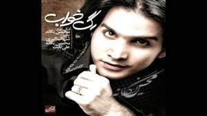 آهنگ سکوت از محسن یگانه - آلبوم رگ خواب