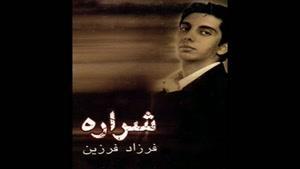 آهنگ شراره از فرزاد فرزین - آلبوم شراره