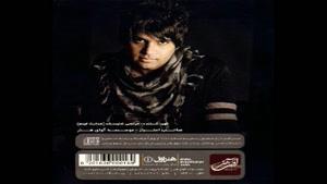 آهنگ سنگ غرور از حمید عسکری - آلبوم کما ۱