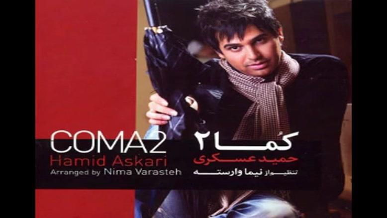 آهنگ خسته شدم از حمید عسگری - آلبوم کما ۲