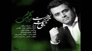 آهنگ یکی همیشه هست از میثم ابراهیمی