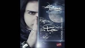 آهنگ دوستت دارم از محسن یگانه - آلبوم حباب