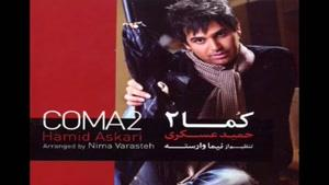 آهنگ خنده و گریه از حمید عسکری - آلبوم کما 2