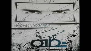 آهنگ انتظار از محسن یگانه - آلبوم نگاه
