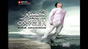 آهنگ اکسیژن از بابک جهنبخش - آلبوم اکسیژن