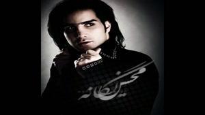 آهنگ وقتی نیستی از محسن یگانه - آلبوم ته خط