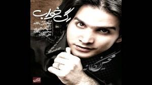 آهنگ دوراهی (بیکلام ) از محسن یگانه -آلبوم رگ خواب