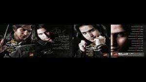 آهنگ ضربان معکوس از محسن یگانه - آلبوم رگ خواب