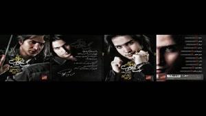 آهنگ نباشی از محسن یگانه - آلبوم رگ خواب