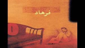 آهنگ بنفشه ها از فرهاد مهراد