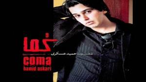 آهنگ دلم گرفته از حمید عسکری - آلبوم کما ۱