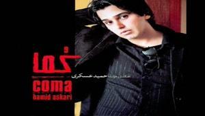 آهنگ قسمت از حمید عسگری - آلبوم کما ۱